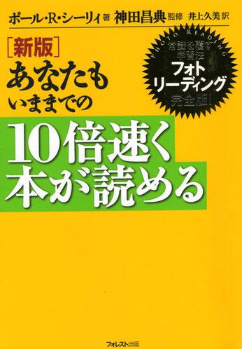 書籍「あなたもいままでの10倍速く本が読める」