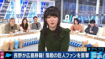 AbemaTV AbemaPrime 野球居酒屋 メディア情報