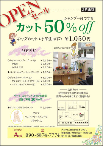 自宅で美容室新規開店の集客オープンチラシ!