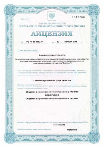 Медицинская лицензия ООО ПРУВИНГ