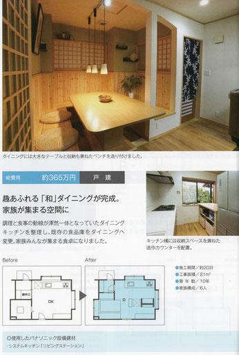 キッチン造作カウンター 腰板はり 和壁