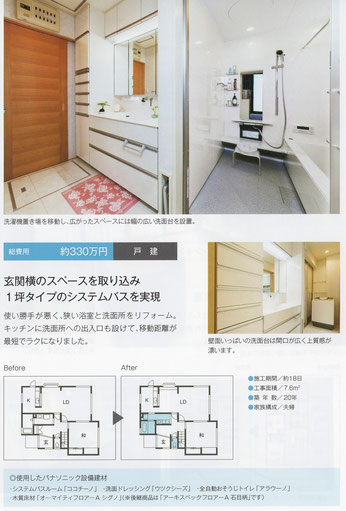 洗面台ウツクシーズ トイレアラウ―ノ 床防水フロア