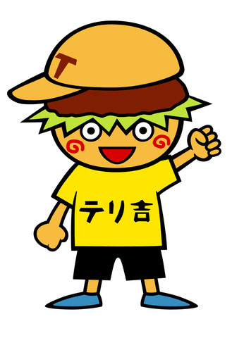 テリチキのイメージキャラクター「テリ吉くん」