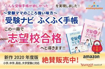 受験ナビ ふくふく手帳, アナログママ