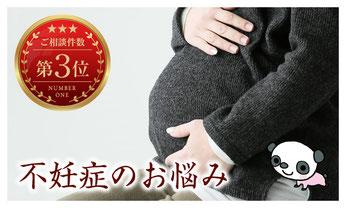 不妊症Q&A(by新潟市の子宝・不妊・妊活漢方薬専門店「西山薬局」)
