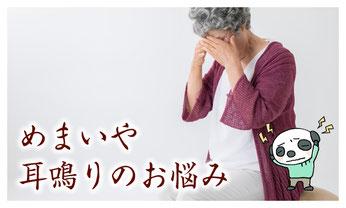 めまい(目眩)耳鳴りを改善する漢方薬
