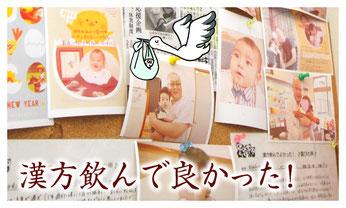 漢方薬を飲んで良かった。妊娠・出産されたお客様の声(by新潟市の漢方薬専門店「西山薬局」)