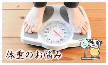 体重減量・ダイエットの漢方薬・サプリメント