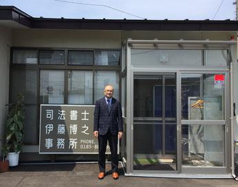 司法書士伊藤博之事務所