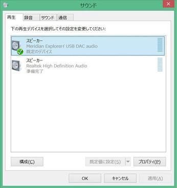 Windows 8.1のコントロールパネルから「サウンド」を選択。Explorer 2を「既定値に設定」する