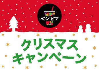 ベジピア クリスマスキャンペーン
