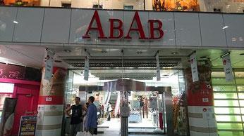 上野 ABAB