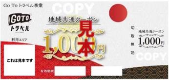 GoToトラベル「地域共通クーポン」取扱店 / マニステージ福岡