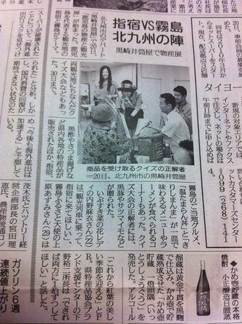南日本新聞2012年9月21日