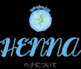 ヘアサロン528【hairsalon528】茅ヶ崎にある髪と地肌に優しいオーガニックヘナカラーの専門店 | ヘナカラーについて