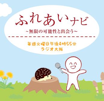 【ラジオ大阪】ふれあいナビ〜無限の可能性と出会う〜毎週火曜日午後5時40分から