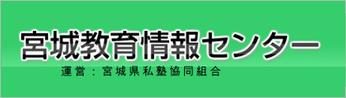 学習塾アトムズ,宮城県,石巻市