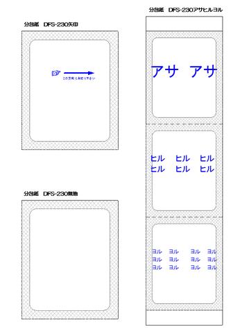 分包紙印字面イメージ