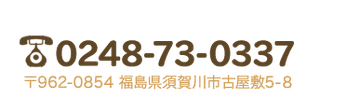 0248-73-0337