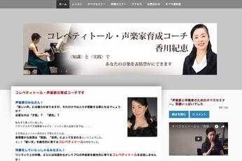 香川紀恵さんのホームページ