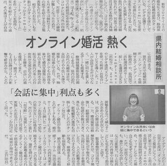 オンライン婚活について取り上げられました。(日本経済新聞2020/05/19掲載)
