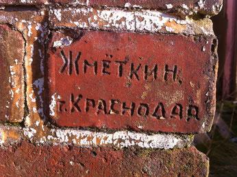 Ziegelstein mit kyrillischer Inschrift. Foto: Michael Freitag-Parey, 17.2.2016