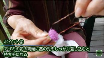アザミの花の両端に茎を差し込む