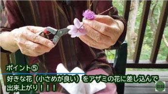 好きな花をアザミの花に差す