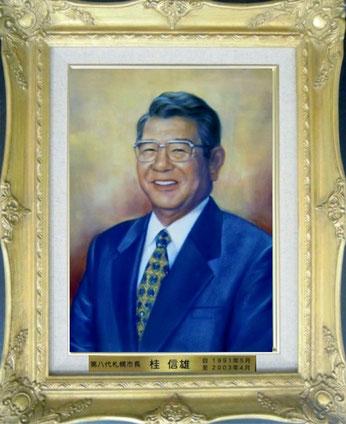 肖像画 パステル画 絵画 功労 記念