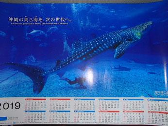 美ら海水族館の16周年のポスターカレンダー