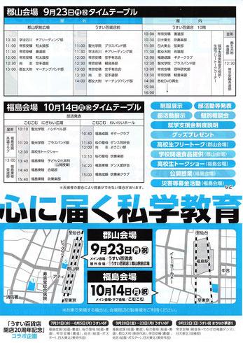 福島県私学フェア,うすい百貨店,こむこむ