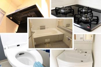 お得な水回り5点洗浄クリーニングパック|お掃除ハウス新潟【阿賀野市】