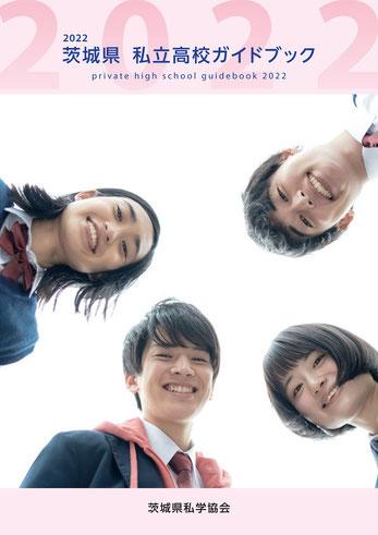 茨城県私立高校ガイドブック