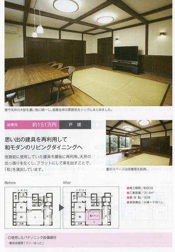 床フロア畳 暖房 建具