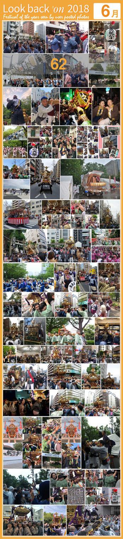 Look back 'on 2018,平成30年,お祭りを振り返る,6月