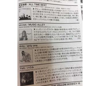2017年7月CDジャーナルのディスクレビュー公開