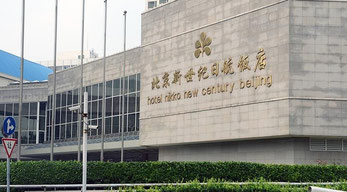 北京語言大学から近い北京新世紀日航飯店