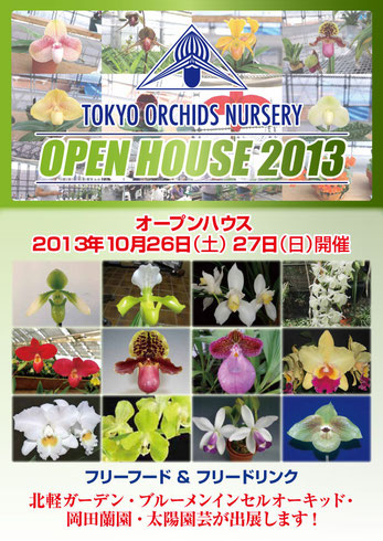 TOKYO ORCHIDS NURSERY OPEN HOUSE 2013