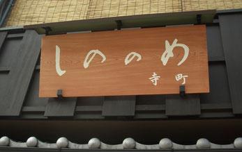 しののめ寺町