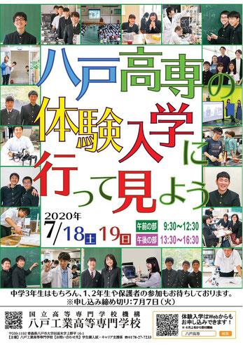 八戸高専,体験入学