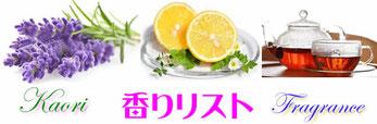 クリックでセントウェーブ170種理以上の豊富な香り(一部)ページ