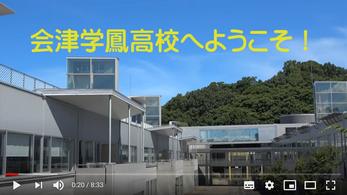 会津学鳳高校,学校紹介動画,YouTube