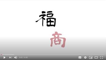 福島商業高校,学校紹介動画,YouTube