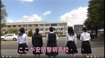 安積黎明高校,学校紹介動画