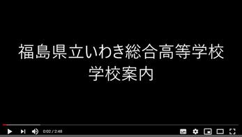 いわき総合高校,学校紹介動画,YouTube
