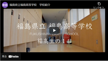 県立高校学校紹介動画,YouTube,福島高校,福高生の1日