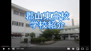 県立高校学校紹介動画,YouTube,郡山東高校,