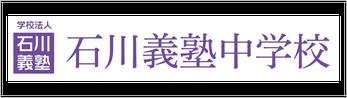 石川義塾中学校,福島県石川郡石川町