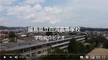 白河高校,学校紹介動画,YouTube