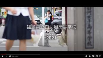 県立高校学校紹介動画,YouTube,白河旭高校